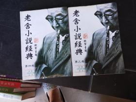 老舍小说经典(第四卷)  【第三卷】2本合售