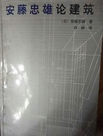安藤忠雄论建筑