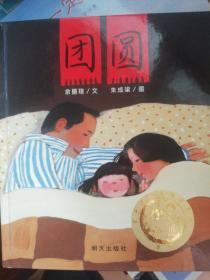 信谊原创图画书系列:团圆