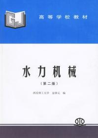 水力机械(第2版)