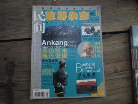 民间文化旅游杂志 2001年第6期