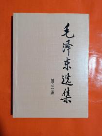 《毛泽东选集》第3卷  1991年大32开、全新正版