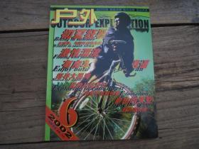 户外探险  2002年6月号