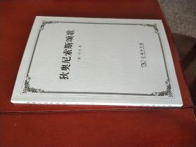 狄奧尼索斯頌歌 [德] 尼采 著 孫周興 譯 商務印書館 正版現貨 實物拍圖