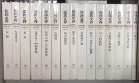 古船—张炜文存:16开本(全16册)