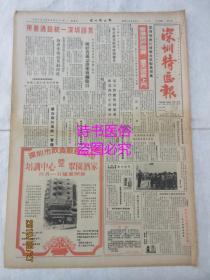 老报纸:深圳特区报 1985年5月31日第622期(1-4版)——用普通话统一深圳语言、鲜花赠给深圳儿童