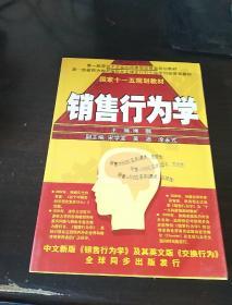 销售行为学【新书库存】