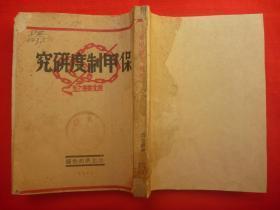 中国保甲制度珍贵文献*西北丛书5*1941年西北研究社初版*《保甲制度研究》*一册全*稀见之书资料珍贵!