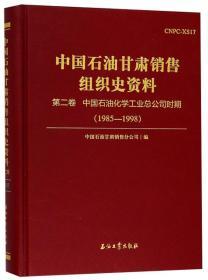 中国石油甘肃销售组织史资料(第2卷中国石油化学工业总公司时期1985-1998)