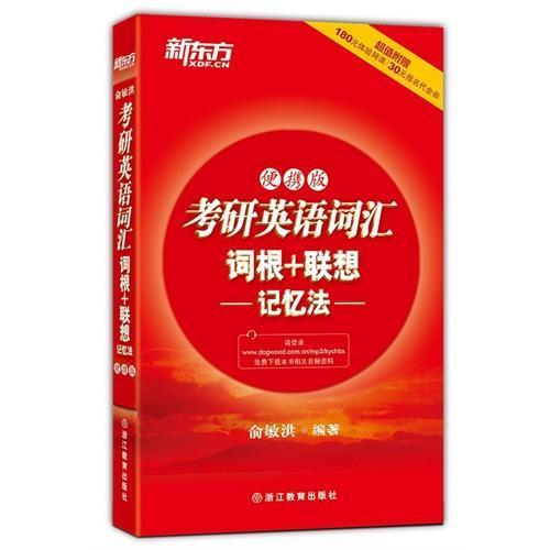 新东方:考研英语词汇词根+联想记忆法(便携版)
