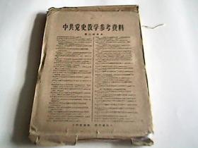 中共党史教学参考资料第二批目录(内涵19张)