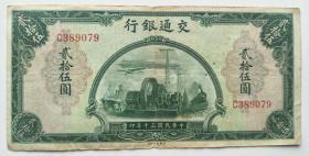 民国,交通银行二十五圆纸币,包真包老