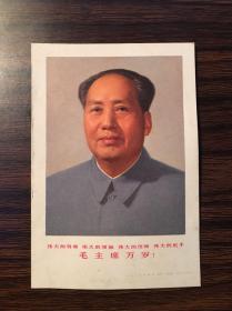 四个伟大 毛主席万岁