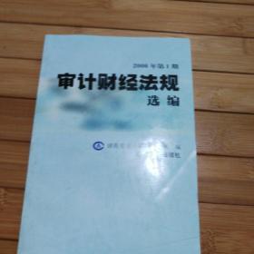审计财经法规选编.2006年第1期-2006年第6期