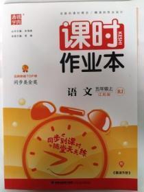 2019秋 通城学典 课时作业本 语文 五年级上江苏版 RJ 江苏专用