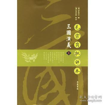 毛宗岗批评本三国演义(上下)