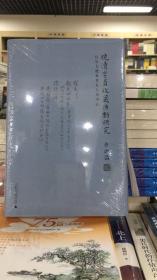 全新正版 晚清官员收藏活动研究 白谦慎著 广西师范大学