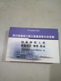 四川省建设工程工程量清单计价定额.园林绿化工程 措施项目 规费 附录