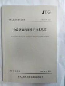 JTG5142-2019 公路沥青路面养护技术规范