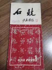 《石鼓》创刊号(篆刻创刊号系列)