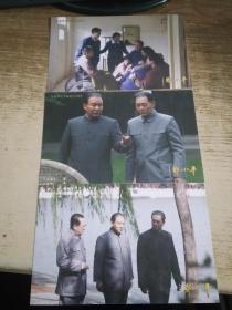 历史转折中的邓小平 照片【3张】