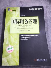 国际财务管理(原书第5版)