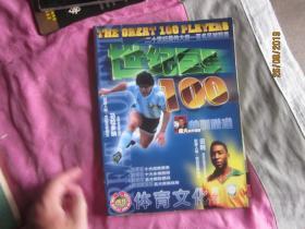 足球类 世纪巨星100—— 二十世纪最伟大的一百名足球巨星足球