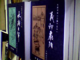 张国良著长篇评话《三国》(全十四册)自印本