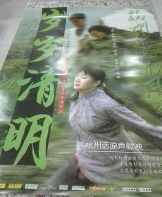 1k电影海报:岁岁清明(2)