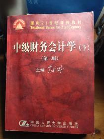 中级财务会计学(下)(第二版)
