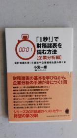 日文原版   (1秒!)で财务诸表を読む方法【企业分析编】