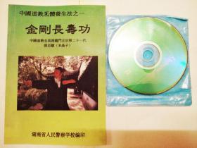 金刚长寿功 (道教密不外传的健康长寿功法首度公开)赠送教学光盘一张