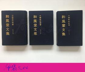 柳存仁 和风堂文集 上中下 1991年初版精装仅印500册 有作者赠书印
