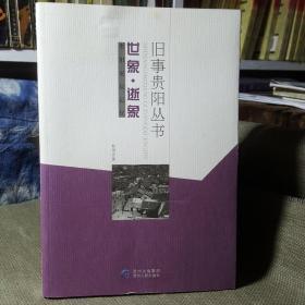 旧事贵阳丛书:世象·逝象