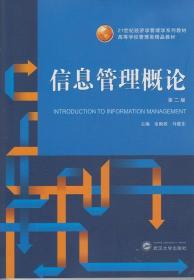 信息管理概论第二版2 金新政 武汉大学出版社9787307139763
