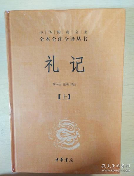 中华经典名著全本全注全译:礼记(套装上下册)