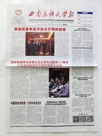 西南民族大学报,2016年10月25日,师生收看纪念红军长征胜利80周年大会现场直播并开展系列纪念活动。