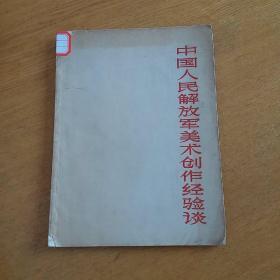 中国人民解放军美术创作检验谈 1965年一版一印,全国仅发行9000册。