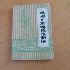 樟树中药传统炮制法 1983年一版一印,全国仅发行3000册。药都樟树中医制药法。