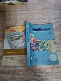 2006韩国货币邮票价格图录