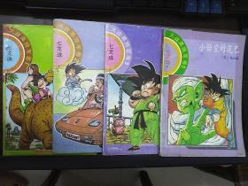 七龙珠 大战黑绸军卷1,2,3,5卷