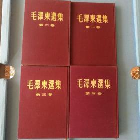 毛泽东选集(一版一印精装1一5卷)前4卷繁体竖排,第5卷横排