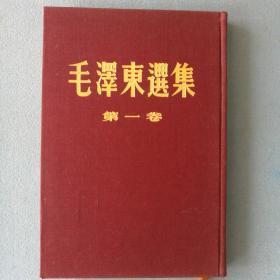 毛泽东选集(稀见版本,1951年一版一印精装1一5卷)前4卷繁体竖排,第5卷横排