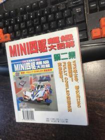 MINI四驱超级大图解(四驱车系列改装四驱大集合)第二集