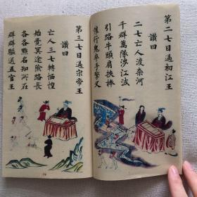 佛教十王经佛说阎罗王授记四众预修生七往生净土经