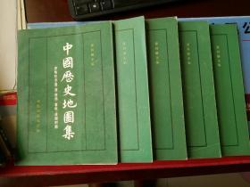中国历史地图集(1-8)全八册,现有1、3、4、5、6五册。 可拆开卖,第1、3册单本50元,第4、5、6册单本58元
