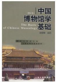 近新 中国博物馆学基础(修订本) 王宏钧 上海古籍出版社