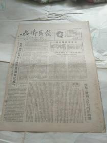 上海文革小报:教卫战报(第7期)