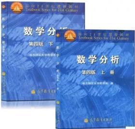 正版数学分析 华东师大 第4四版 上册 下册 华东师范大学