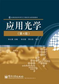 应用光学(第4版) 张以谟 电子工业出版社 9787121251467